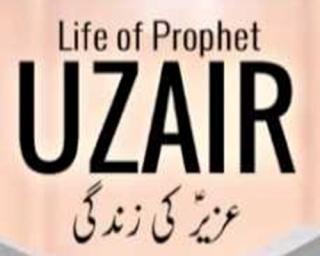Story of Prophet Uzair/Ezra a.s